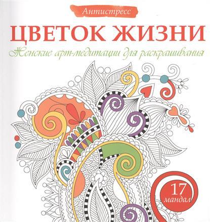 Цветок жизни. Женские арт-медитации для раскрашивания. 17 мандал.