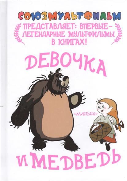 Девочка и медведь. По мотивам русской народной сказки