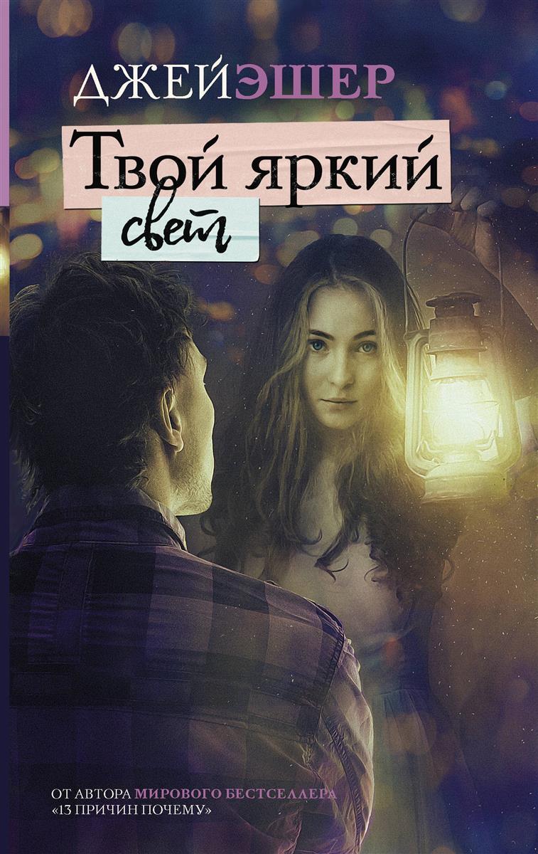 Эшер Дж. Твой яркий свет ISBN: 9785171096007 головоломка эшер