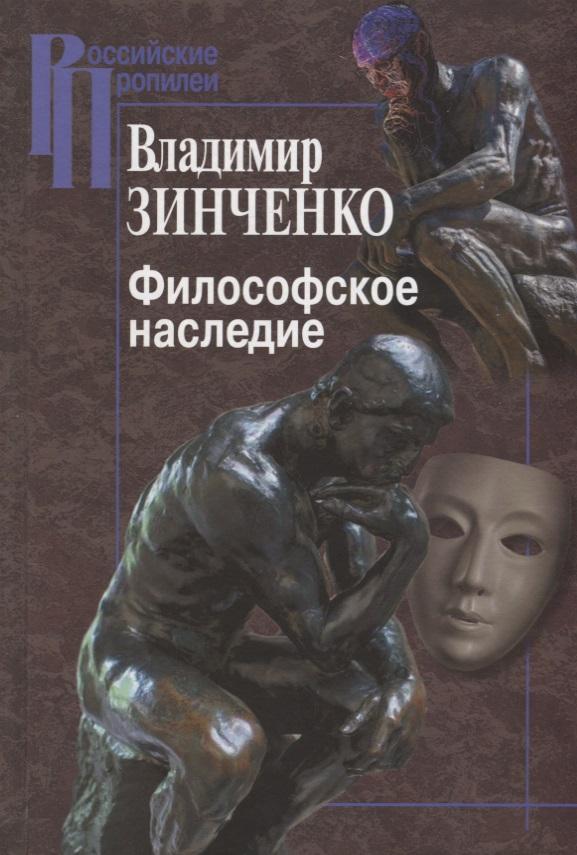 Зинченко В. Философское наследие цена
