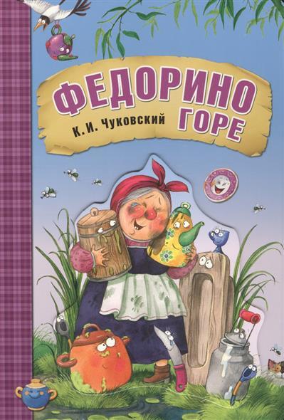 Чуковский К. Федорино горе к и чуковский бармалей
