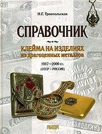 Троепольская Н. Клейма на изделиях из драгоценных металлов 1917-2000 гг