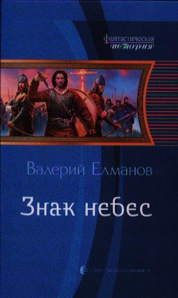 Елманов В. Знак небес