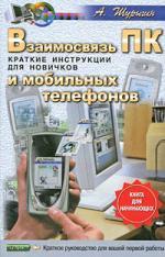 Шурыгин А. Взаимосвязь ПК и мобильных телефонов запчасти для мобильных телефонов haier w910 w910