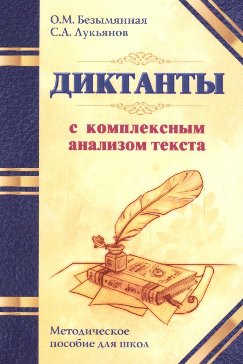 Безымянная О., Лукьянова С. Диктанты с комплексным анализом текста. Методическое пособие
