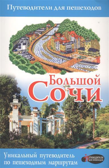 Иванцов Д., Поплавский Г. Большой Сочи. Путеводитель для пешеходов