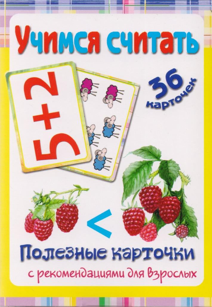 Медеева И. (сост.) Учимся считать. 36 карточек. Полезные карточки с рекомендациями для взрослых