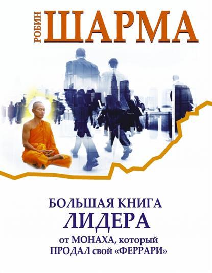 Фото Шарма Р. Большая книга лидера от монаха, который продал свой феррари детство лидера