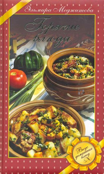 Меджитова Э. Горячие блюда Вкус домашних блюд