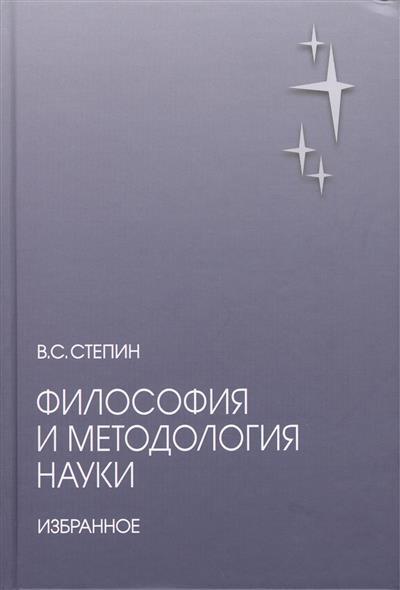 Степин В. Философия и методология науки. Избранное валентина островская методология науки о
