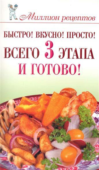 Быстро и вкусно простые рецепты