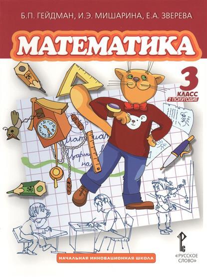 Математика. 3 класс, 2 полугодие. Учебник