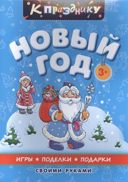 Новый год. Игры, поделки, подарки своими руками книги издательство аст подарки любимым своими руками