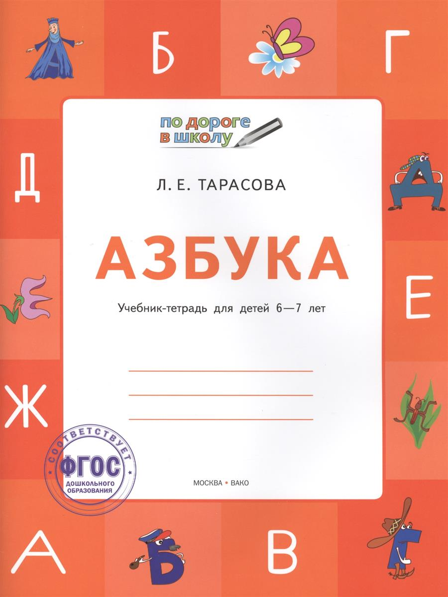 Тарасова Л. Азбука. Учебник-тетрадь для детей 6-7 лет ISBN: 9785408023882 игнатьева л азбука мой первый учебник