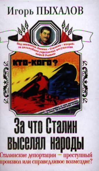 За что Сталин выселял народы. Сталинские депортации - преступный произвол или справедливое возмездие?
