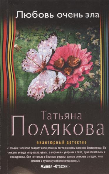 Полякова Т. Любовь очень зла устименко т эра зла