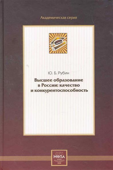 Высшее образование в России Качество и конкурентоспособность