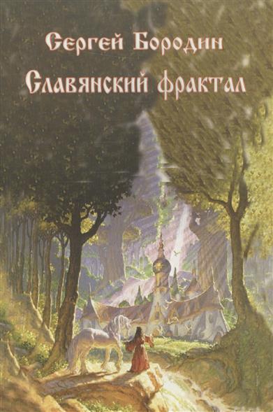 Бородин С. Славянский фрактал