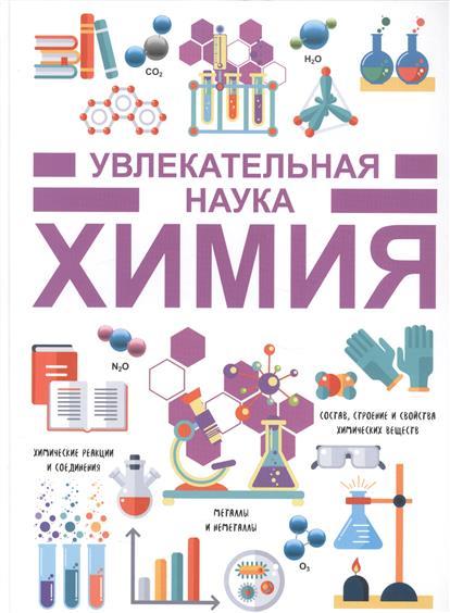Спектор А. Химия спектор а история россии