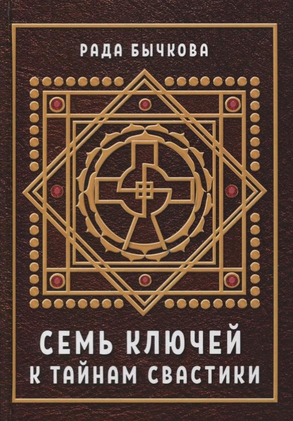 Бычкова Р. Семь ключей к тайнам свастики