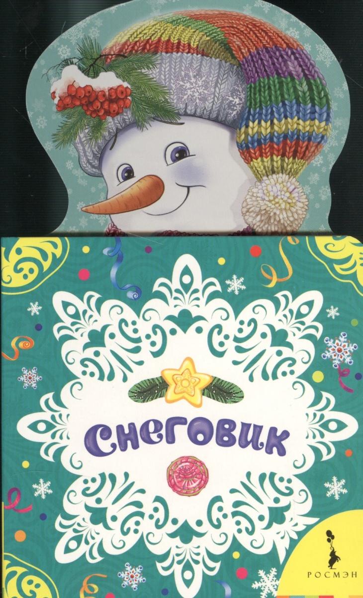 Здорнова Е., (худ.) Снеговик ISBN: 9785353075936