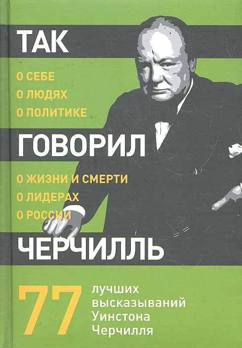 Макарова Н. (пер.) Так говорил Черчилль о себе о людях о политике позднеева о пер вселенная