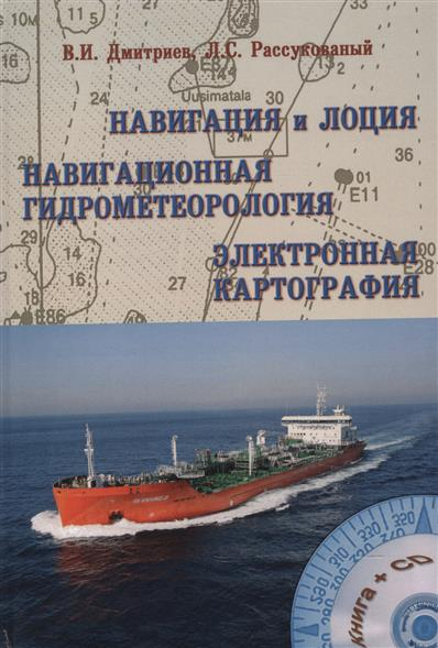 Навигация и лоция. Навигационная гидрометеорология. Электронная картография. Книга + CD