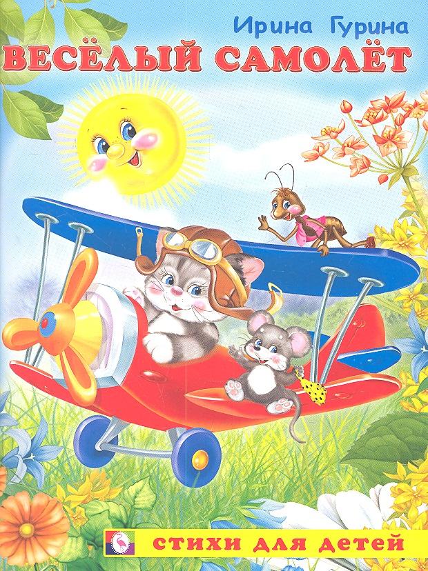 Гурина И. Веселый самолет гурина ирина валерьевна ложечку за маму