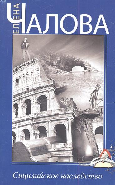 Чалова Е. Сицилийское наследство. Роман чалова елена сицилийское наследство