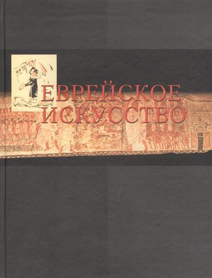 Еврейское искусство в европейском контексте. Сборник статей