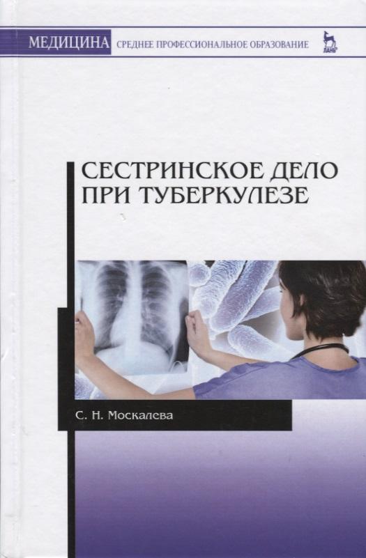 Москалева С. Сестринское дело при туберкулезе. Учебное пособие