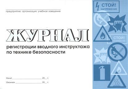 Журнал регистрации вводного инструктажа по технике безопасности