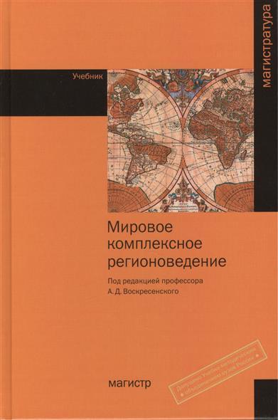 Мировое комплексное регионоведение. Учебник