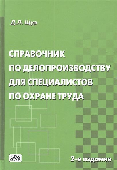 Щур Д. Справочник по делопроизводству для специалистов по охране труда. 2-е издание, переработанное