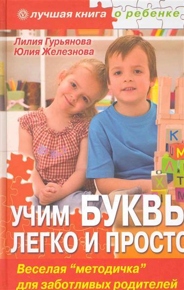 Учим буквы легко и просто Веселая методичка для забот. род.