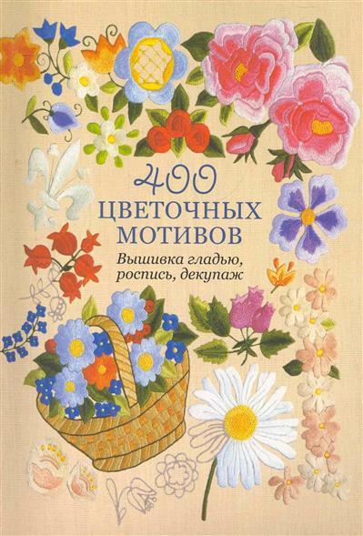 400 цветочных мотивов Вышивка гладью роспись декупаж