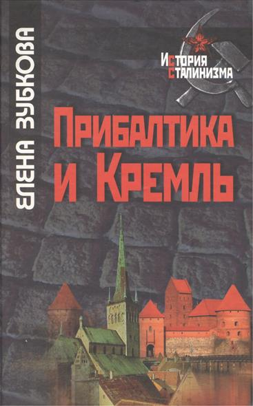 Прибалтика и Кремль 1940-1953