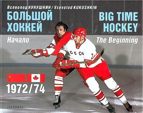 Большой хоккей. Начало / Big time hockey. The Beginning. 1972/74. Коллекционное издание