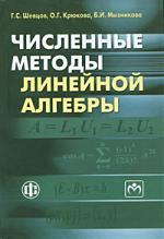 Шевцов Г. Численные методы линейной алгебры