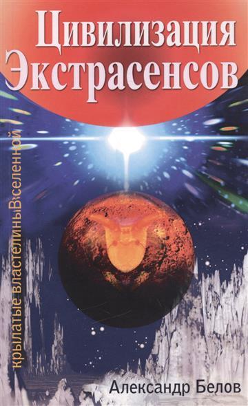 Цивилизация Экстрасенсов. Крылатые властелины Вселенной. 2-е издание