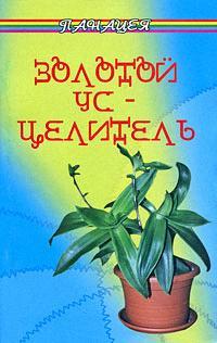 Ефремов В. Золотой ус-целитель милаш м золотой ус