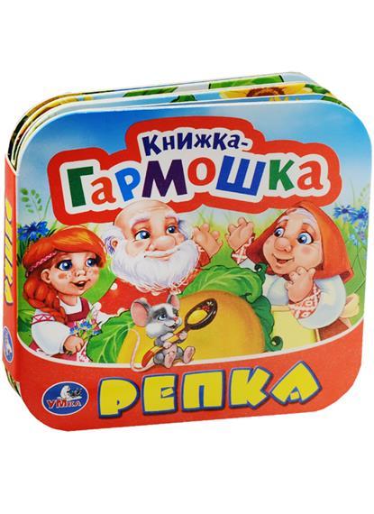 Козырь А. (ред.-сост.) Репка ISBN: 9785506010050