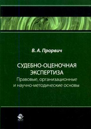 Судебно-оценочная экспертиза Правовые орг. и научно-метод. основы