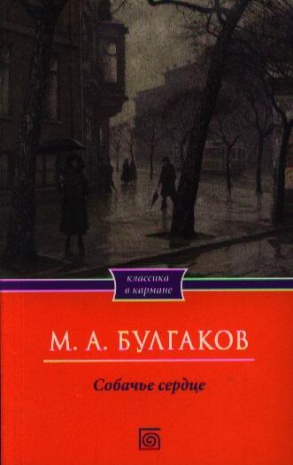 Булгаков М. Собачье сердце. Рассказы книги издательство аст собачье сердце другой состав