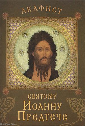 Акафист святому Иоанну Предтече. Празднование 7/20 января, 24 февраля / 9 марта, 25 мая / 7 июня, 24 июня / 7 июля, 29 августа / 11 сентября, 23 сентября / 6 октября, 12/25 октября