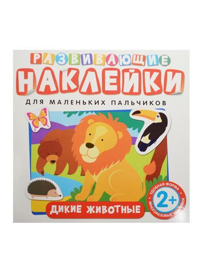 Беляева Т. (ред.) Дикие животные беляева т и отв ред раскраска читалка игрушки