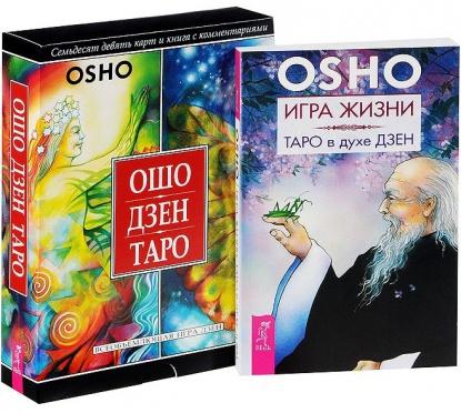 Игра жизни. Таро в духе Дзен. Ошо Дзен Таро (комплект из 2 книг)