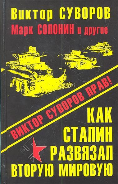 Как Сталин развязал Вторую Мировую войну Виктор Суворов Прав