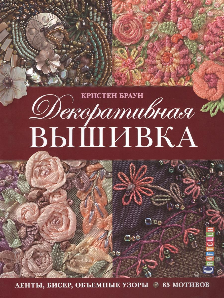 Декоративная вышивка. Ленты, бисер, объемные узоры. 85 мотивов