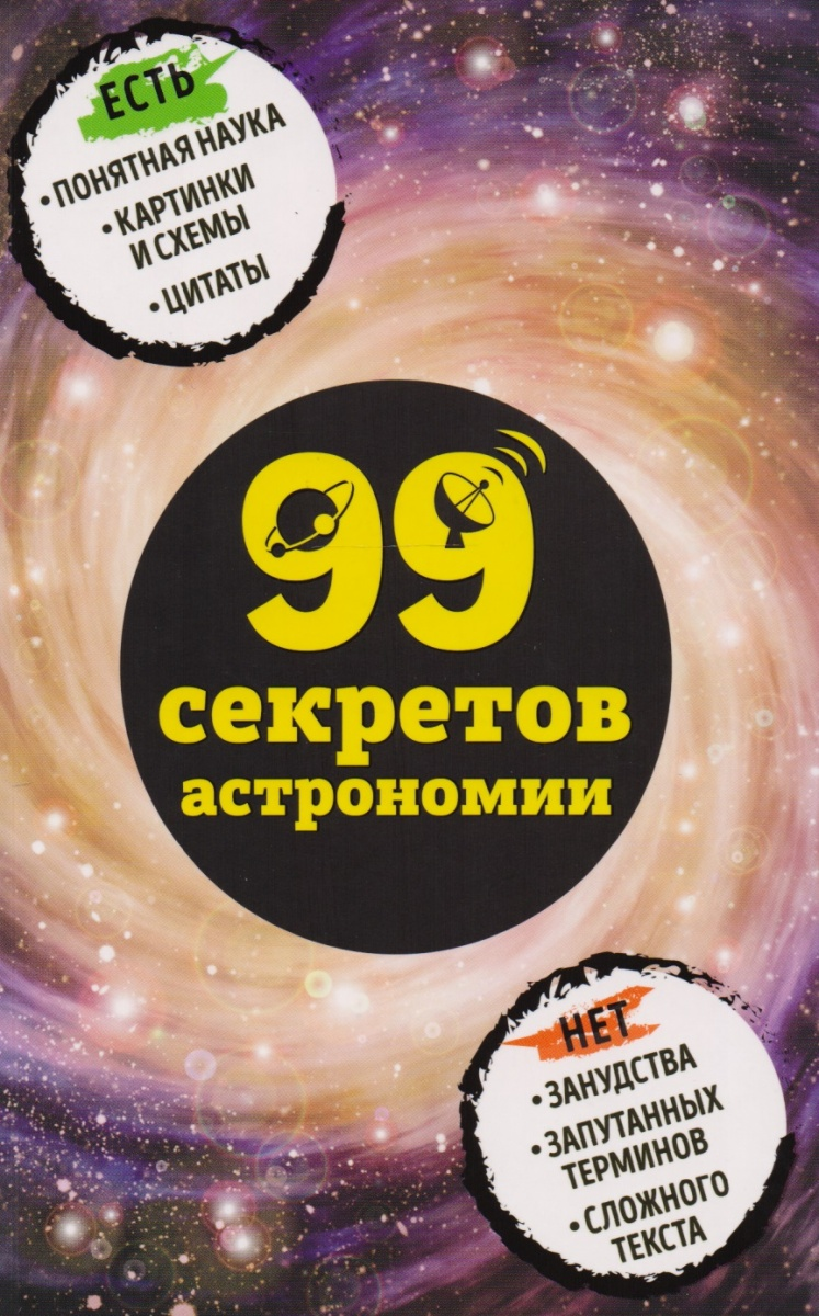 Сердцева Н. 99 секретов астрономии